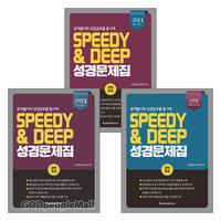 SPEEDY&DEEP 성경문제집 신구약 세트 (전3권)