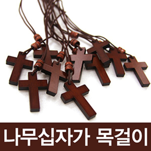 나무 십자가 목걸이(D-2)