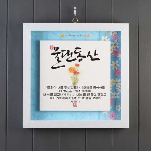 말씀입체액자-물댄동산/SF36001
