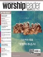 Worshipleader 한국판 2016년 3-4월호 (CD포함)