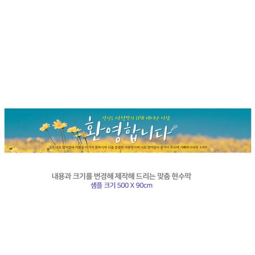환영 현수막_001