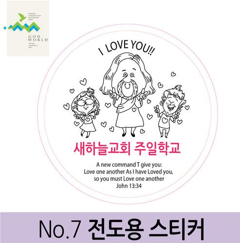 <갓월드> NO.7 전도&선물용스티커(원형)_1000매&2000매 인쇄