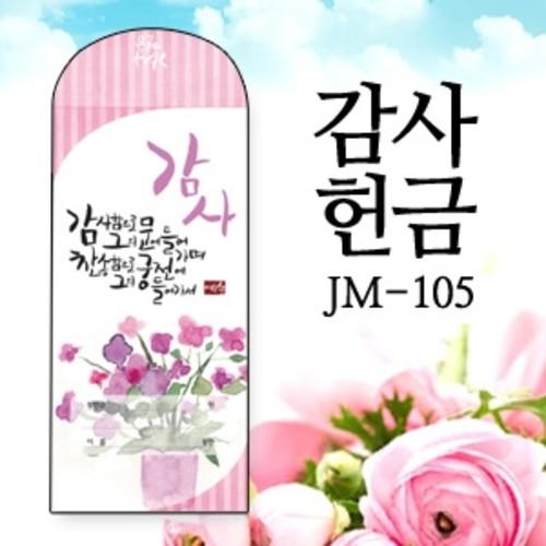 감사헌금봉투 jm-105 (50매/1속)