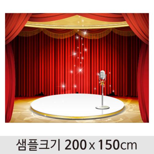무대배경현수막-064 ( 200 x 150 )