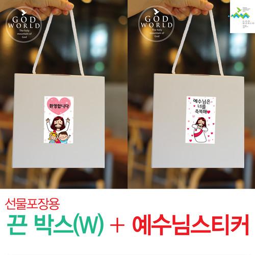 <갓월드> 선물포장용 사각박스&예수님스티커_(5개 1세트)