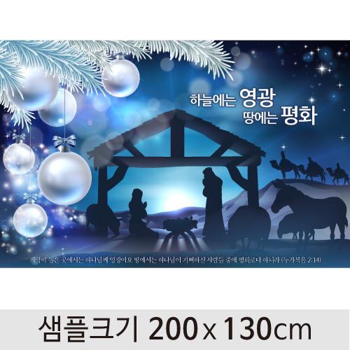크리스마스현수막(성탄절)-460  ( 200 x 130 )