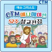 예수그리스도 52주 CTM 애니메이션 설교 USB,DVD