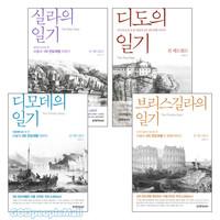 진 에드워드 이야기 사도행전 시리즈 세트(전4권)