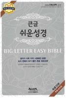 [교회단체명 인쇄] 아가페 큰글 쉬운성경 특중 단본 (색인/무지퍼/이태리신소재/투톤 브라운)