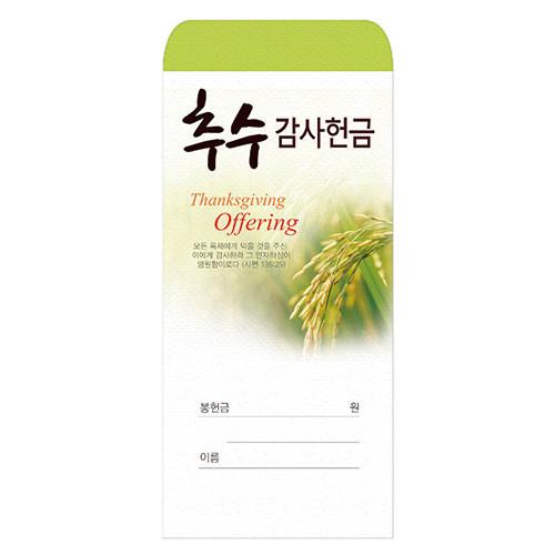 추수감사헌금 봉투 2019-2 (1속 100매)