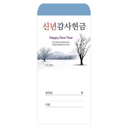 신년 감사헌금 봉투 - 신년2019-2 (1속 100매)