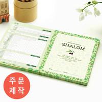 [주문제작]성경읽기표- Shalom (500매)