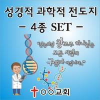 성경적 과학적 전도지 4종_4000매