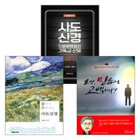 사도신경 관련 2017년~2018년 출간(개정) 도서 세트(전3권)