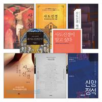 사도신경 관련 2019년~2020년 출간(개정) 도서 세트(전7권)