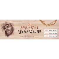 교회부활절현수막-184 ( 300 x 100 )