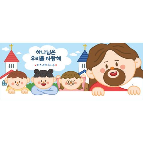 교회주일학교유치부현수막-128 ( 200 x 80 )