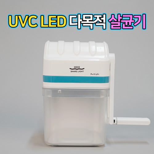 퓨리라이트, 다목적 UVC LED 자외선 살균기
