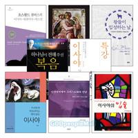 이사야서 연구와 설교 관련 2017~2018년 출간(개정)도서 세트(전8권)