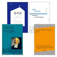 이신칭의/칭의론 관련 2019~2020년 출간(개정) 도서 세트 (전5권)