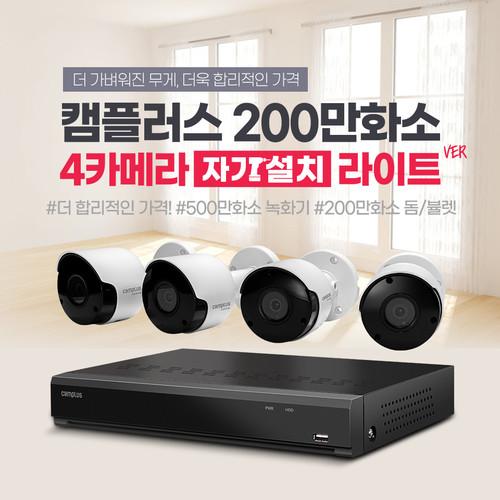 캠플러스 4채널 4카메라 CCTV 패키지