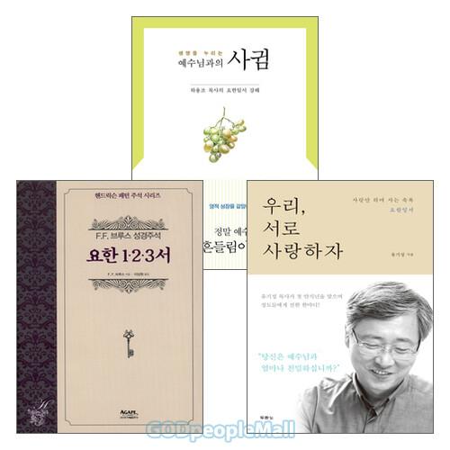 요한일서 연구와 설교 관련 2014~2017년 출간(개정)도서 세트(전3권)