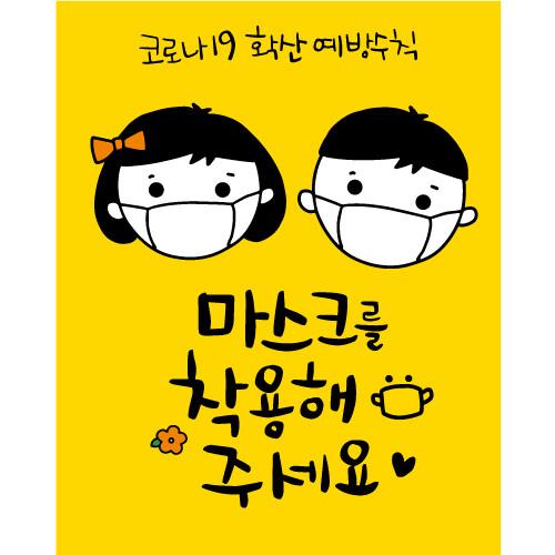 안전예방현수막(코로나19)-077 ( 80 x 100 )