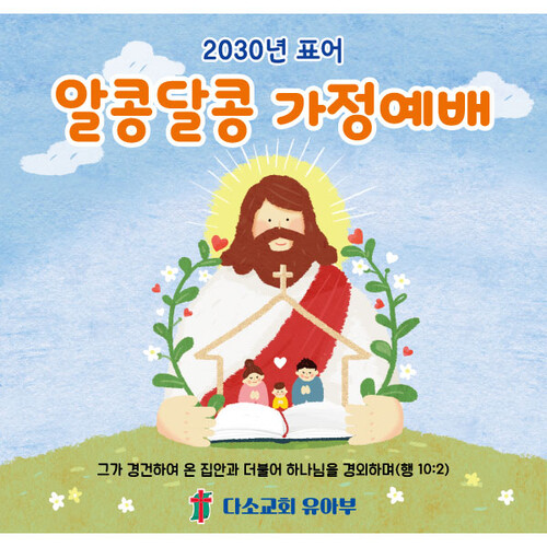 교회유치부현수막(표어_가정예배)-170 ( 160 x 150 )