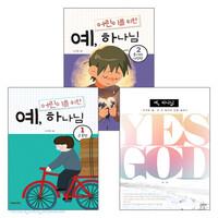 예, 하나님 - 부모 어린이가 함께 읽는 도서 세트(전3권)