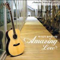 Amazing Love - Acoustic Worship Guitar (CD)