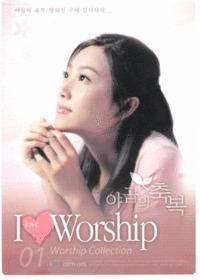 I Love Worship Vol.1 - 야곱의 축복 (CD)