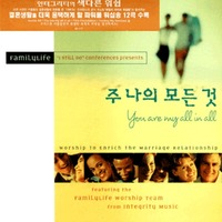 FamiLyLife Presents - 주 나의 모든 것 (CD)