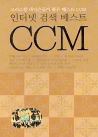 인터넷 검색 베스트 CCM (3TAPE)