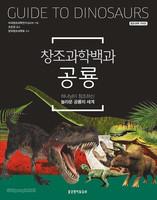 창조과학백과 공룡