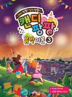 재미 팡팡! 실력 팡팡! 캔디팡팡 음악이론 3 (워크북 포함)