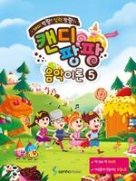 재미 팡팡! 실력 팡팡! 캔디팡팡 음악이론 5 (워크북 포함)