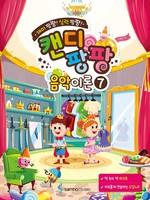 재미 팡팡! 실력 팡팡! 캔디팡팡 음악이론 7 (워크북 포함)