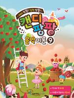 재미 팡팡! 실력 팡팡! 캔디팡팡 음악이론 9 (워크북 포함)
