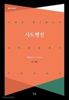 [개정판]사도행전 - BST 성경 강해 시리즈