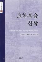요한복음 신학 - 21세기 신학 시리즈 5