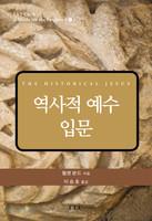 역사적 예수 입문
