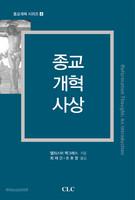 [개정판]종교개혁사상