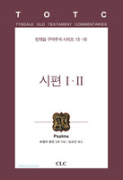 시편 I·II : 틴데일 구약주석 시리즈 15·16