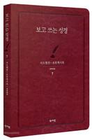 성서원 보고 쓰는 성경 (7.사도행전~요한계시록)