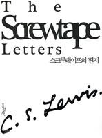 스크루테이프의 편지 (미니북)
