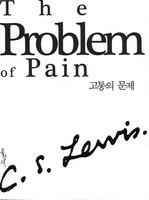 고통의 문제 (미니북)