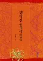 양화진 선교사 열전(개정판)