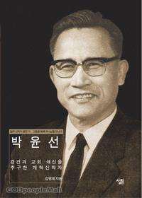 박윤선 - 경건과 교회 쇄신을 추구한 개혁신학자 (현대 신학자 평전 15)