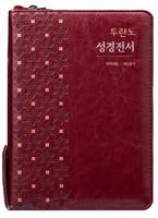 두란노 성경전서 새찬송가 합본 (색인/지퍼/최고급원단/레드/NKR62EBU)