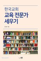 한국교회 교육 전문가 세우기